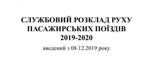 Самый длинный маршрут поезда в украине. Новое расписание движения пассажирских поездов по Украине, как продукт новой реальности